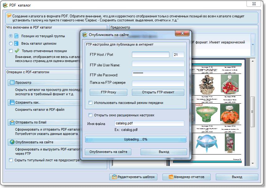 Как сделать pdf-каталог