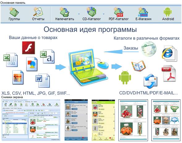 Программу для создания каталога товаров - совместный поиск файлов 33189e42ecd