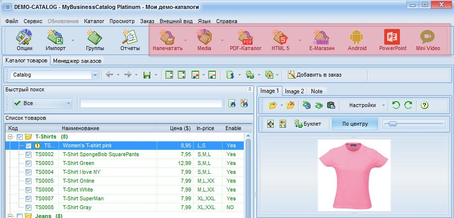 Электронные каталоги - основные кнопки главного меню для создания каталогов d68cf77d835